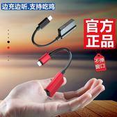 蘋果7耳機轉接頭iphone7轉接線8plus充電轉換器線蘋果x快充四合一轉分線器  限時八折嚴選鉅惠