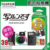 可傑 FUJIFILM 富士 QuickSnap 即可拍 【39枚】傻瓜相機 底片相機 LOMO 135底片 輕巧即拍!