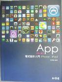 【書寶二手書T1/電腦_WGU】App程式設計入門-iPhone、iPad_彼得潘