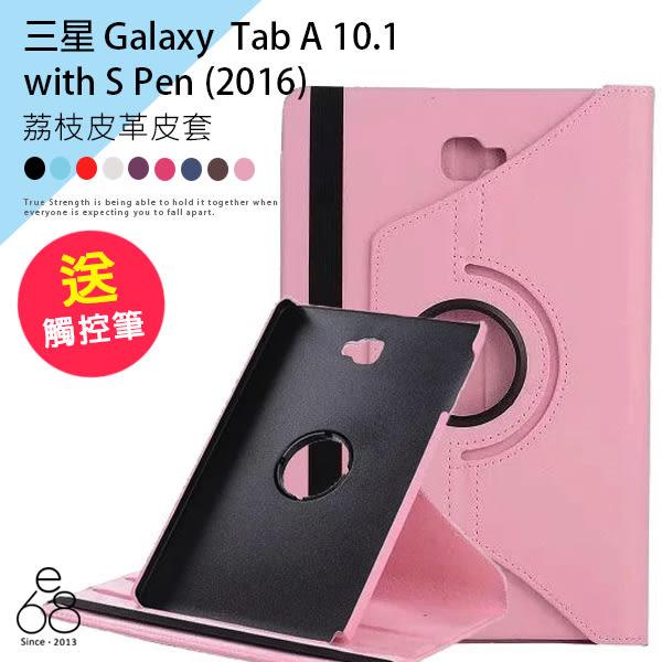 贈筆 荔枝紋 皮革皮套 三星 Galaxy Tab A 10.1 with S Pen (2016) P580 平板 皮套 掀蓋 旋轉皮套 支架 保護套