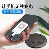 kmoso手機無線充電接收器貼片type-c快充蘋果6/6sp/7/7P小米8/6華為oppo安卓vivo衣橱秘密