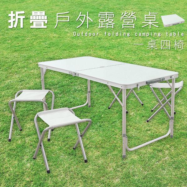 【dayneeds】鋁合金戶外折疊桌椅組《一桌四椅》/露營桌/摺疊桌/餐桌