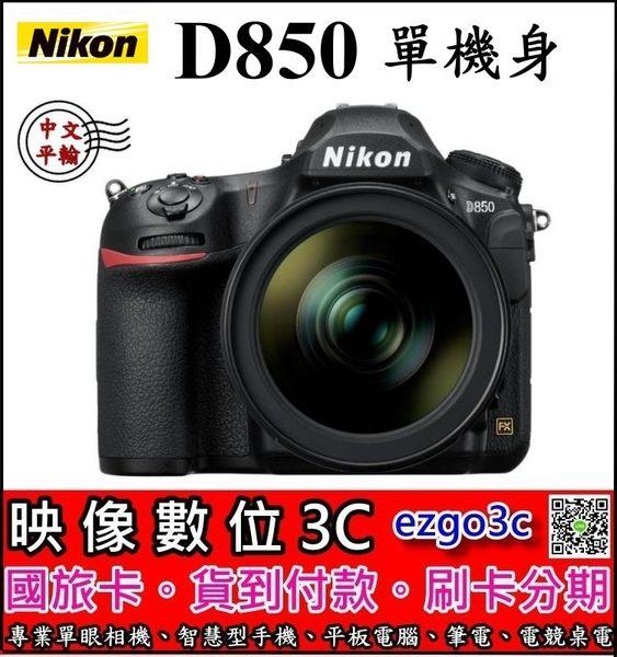 《映像數位》Nikon D850單機身【平輸 繁體中文】【現貨】***