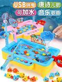 男孩寶寶釣魚玩具磁性1-2-3周歲一歲半益智女孩小孩電動早教兒童6