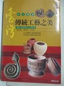 【書寶二手書T6/歷史_AWW】台灣傳統工藝之美_莊伯和,徐韶仁