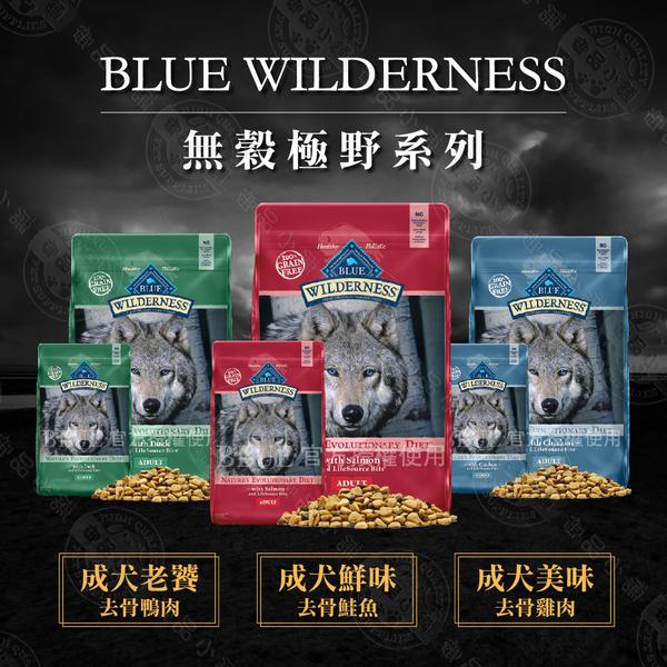 新上市 BlueBuffalo 無穀極野系列 4.5lb 成犬老饕鴨肉/鮮味鮭魚/美味雞肉/天然犬糧 送贈品