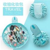 韓款抽繩懶人化妝包旅行便攜式化妝包化妝品收納袋魔術創意收納袋 居享優品