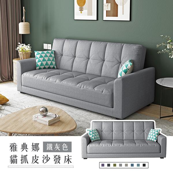 【IKHOUSE】雅典娜 | 貓抓皮沙發床-鐵灰色