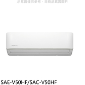 SANLUX台灣三洋變頻冷暖分離式冷氣8坪SAE-V50HF/SAC-V50HF