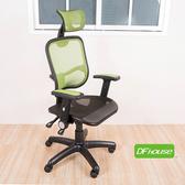 《DFhouse》卡羅特五色全網電腦椅-5色綠色