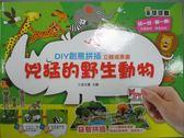 【書寶二手書T8/少年童書_ZHD】兇猛的野生動物_球球館工作室總編輯