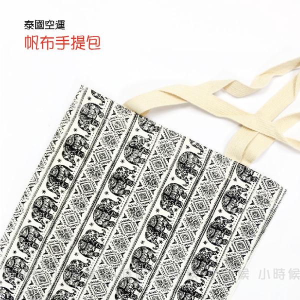 ☆小時候創意屋☆ 泰國空運 黑大象 帆布 手提包 曼谷包 便當袋 購物袋 BKK包 書包 肩背包 帆布袋