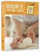 烘焙新手必備的第二本書(暢銷紀念精裝版) :140道不失敗超人氣麵包全圖解