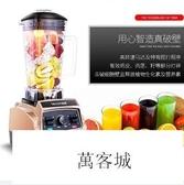 樂創沙冰機商用碎冰機榨汁機粹萃茶奶蓋刨冰冰沙奶昔豆漿機奶茶店 萬客城