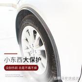 汽車輪眉防撞條防刮擦貼加寬前後車輪碳纖加厚改裝飾保護貼品  igo 『名購居家』