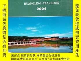 二手書博民逛書店罕見黃陵年鑑.2004Y194900 黃陵年鑑編委會 編 出版2