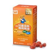 亞培適沛兒童成長專用魚油60錠 【康是美】