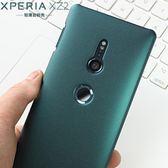 七夕情人節禮物索尼XperiaXZ2手機殼磨砂XZ2Compac防摔保護殼H8116手機硬殼超薄