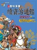 (二手書)趣味漫畫資治通鑑:遼夏金元(下)