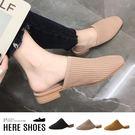 [Here Shoes]穆勒鞋- 純色針...
