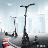 智能電動滑板車耐用成人可折疊鋰電池代步神器兩輪男女性便攜 PA5790『科炫3C』