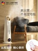 加濕器落地式加濕器家用靜音臥室大容量噴霧大霧量空氣孕婦嬰兒小型香薰 智慧e家