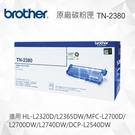 Brother TN-2380 原廠黑色高容量碳粉匣 適用 HL-L2320D/L2360DN/L2365DW/DCP-L2520D/L2540DW/MFC-L2700D/L2700DW/L2740DW