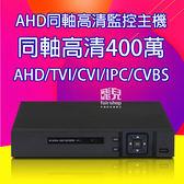 【妃凡】送贈品!遠端連線 AHD 同軸高清 監控主機 4MP 16路 AHD/TVI/CVI/IPC/CVBS 77
