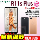 OPPO R11s Plus 贈負離子吹風機+原廠皮套 6.43吋 6G/64G 智慧型手機 0利率 免運費