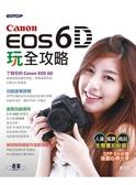 (二手書)Canon EOS 6D玩全攻略