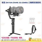 [分期0利率] 智雲 ZHIYUN CRANE 2S COMBO 手持相機穩定器 三軸穩定器 穩定器 COMBO套裝 公司貨