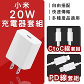 【coni shop】小米20W快速充電器套組 Type-C版 現貨 當天出貨 充電器 快充 插座 PD線 充電 20W