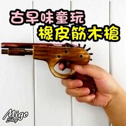 古早味童玩/橡皮筋木槍(附贈橡皮筋)