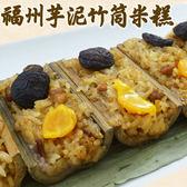 【大口市集】福州芋泥竹筒米糕3盒(500g/10入/包)