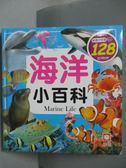 【書寶二手書T1/兒童文學_ICH】海洋小百科_幼福編輯部