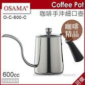 OSAMA 王樣 不銹鋼 咖啡手沖細口壺 O-C-600-C 手沖壺 咖啡壺 600ml 木質把手 提升咖啡品味! 免運 可傑
