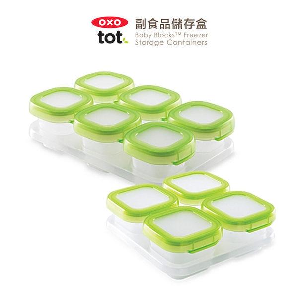 美國 OXO tot 嬰幼兒副食品保存保鮮盒/食物儲存格-60ml/120ml 綠色