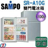 【信源電器】100公升 SAMPO聲寶雙門定頻電冰箱 SR-A10G/SRA10G