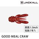 漁拓釣具 JACKALL GOOD MEAL CRAW 1.5吋 [路亞軟餌]