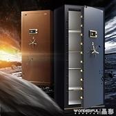 保險箱指紋密碼全鋼家用辦公雙門防盜大型保險箱保管箱對開門投幣智慧字畫收藏櫃LX 晶彩