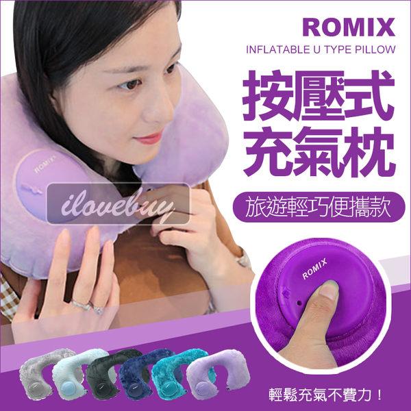 ROMIX 升級牛奶絲絨面料 加柔U型舒壓 免吹氣 按壓 靠枕 護頸枕 飛機枕 充氣枕 可收納