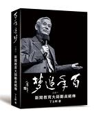 百年追夢二之一:新聞教育大師鄭貞銘傳
