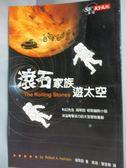 【書寶二手書T6/一般小說_LMF】滾石家族遊太空_吳鴻, 海萊因