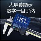 現貨 Mitutoyo日本三豐數顯卡尺0-200MM高精度電子數顯游標卡尺
