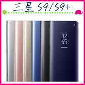 三星 Galaxy S9 S9+ 新款鏡面皮套 免翻蓋手機套 金屬色保護殼 側翻手機殼 簡約電鍍保護套 PC硬殼