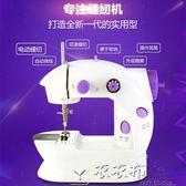 迷你縫紉機臺式電動縫紉機