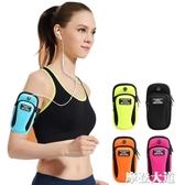 跑步手機臂包女運動裝備男臂套健身臂袋胳膊手腕包蘋果華為通用『摩登大道』