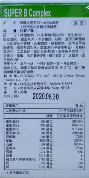 草本植物 維他命B群-50錠(特別添加多種植物精華)