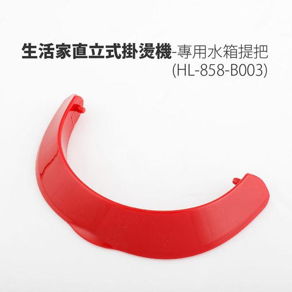 【FL生活+】生活家直立式掛燙機-HL-858專用水箱提把(HL-858-B003)