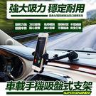 車載手機吸盤式支架 360度車用導航架 ...